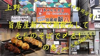 上野駅前の24時間営業の居酒屋「旨居屋新八」で朝飲みして、「元長」...