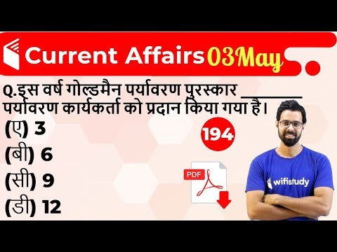 5:00 AM - Current Affairs Questions 3 May 2019 | UPSC, SSC, RBI, SBI, IBPS, Railway, NVS, Police