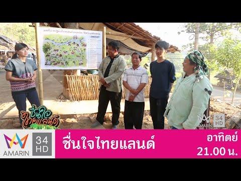ย้อนหลัง ชื่นใจไทยแลนด์ : ณ ชุมชนผาบ่อง จังหวัดแม่ฮ่องสอน 8 ม.ค. 60 (4/4)