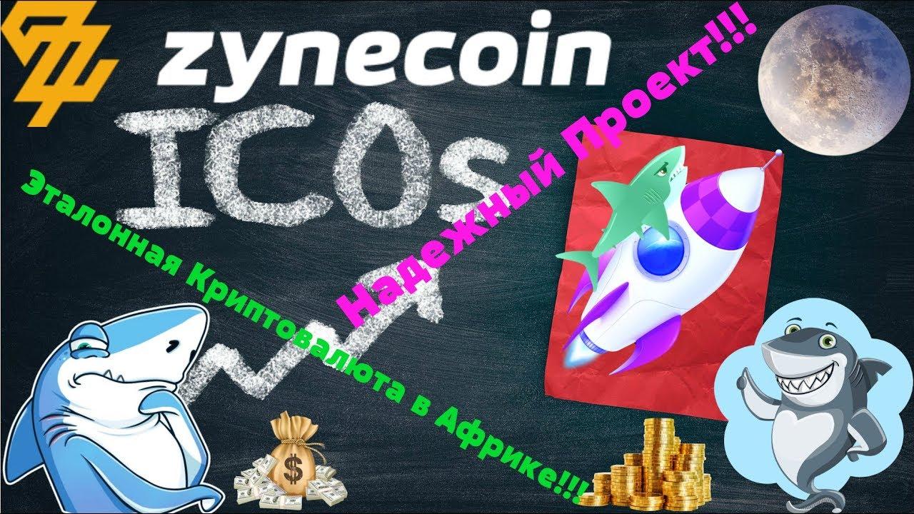 Эталонная Криптовалюта в Африке (ZyneCoin) #Майнинг #мастернода #шиткоины #ICO
