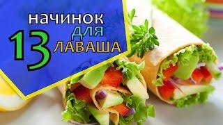13 самых вкусных начинок для лаваша