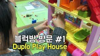 Duplo Play House(듀플로 가정집) 만들기ㅣ…