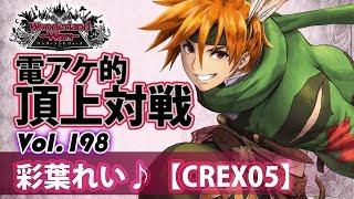 【CREX05】ピーター・ザ・キッド:彩葉れい♪/『WlW』電アケ的頂上対戦Vol.198