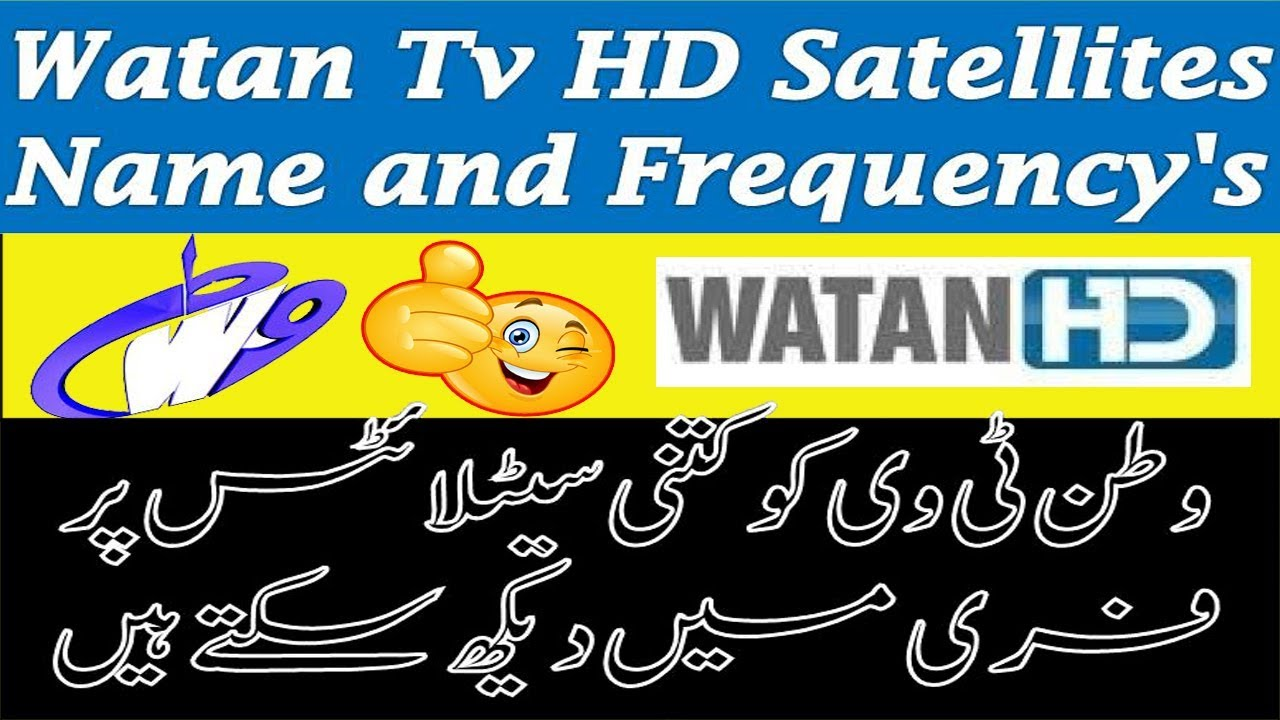 Watan Tv HD Satellites Name and New Frequencies  - YouTube
