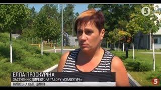 Отруєння дітей у таборі на Київщині з явилась нова версія