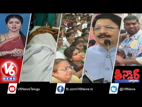 Uproar in Bengal Assembly   National Womens Parliament   Tamil Nadu Politics   Teenmaar News
