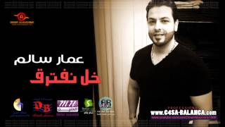 عمار سالم خل نفترق 2013 روعة الاغنيه