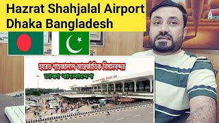 Pakistani Reacts on Hazrat Shahjalal International Airport Dhaka Bangladesh | Mirza Views