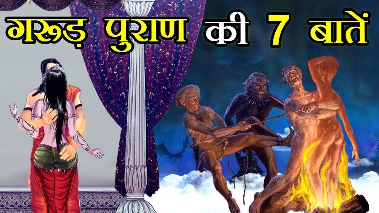 Download गरुड़ पुराण के अनुसार हिन्दू धर्म की 7 बातें || 7 Truth According to Garud Puran