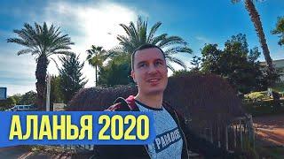 АЛАНИЯ ТУРЦИЯ 2020 ИЗНУТРИ Район Оба