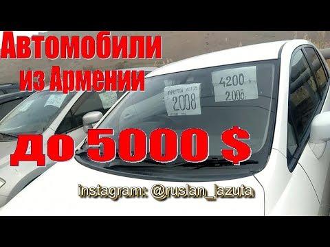 АВТОРЫНОК АРМЕНИИ! БЮДЖЕТНЫЕ АВТОМОБИЛИ ДО 5000 $!!!