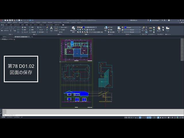 第78回D01 02図面の保存 建築CAD検定2級 第78回徹底解説! 試験直前!建築CAD検定2級 第78回の問題を最初から完成まで書き方説明を徹底解説します。