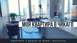 Цены на квартиры в чикаго аренда жилья в болгарии