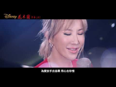 《花木蘭》經典主題曲-Coco李玟〈自己〉完整版
