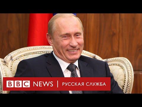 Юмор от Путина