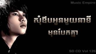 សុំឪបអូនមួយនាទីមុនបែកគ្នា ~ Som Orb Oun Mouy Neati Mun Bek Knea ~ កែវ វាសនា ~ Music Empire