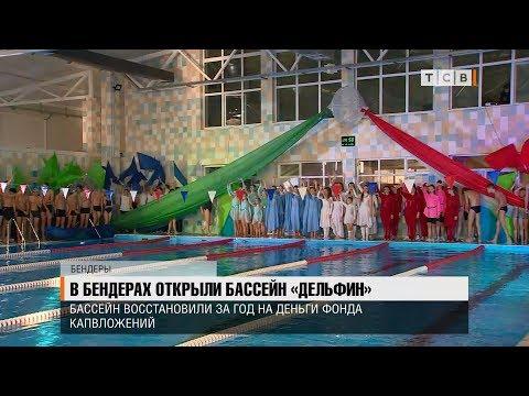 В Бендерах открыли бассейн «Дельфин»