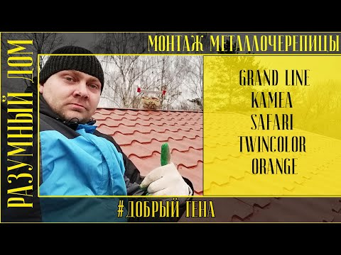 15  Монтаж металлочерепицы Grand Line Kamea Safari Twincolor Orange