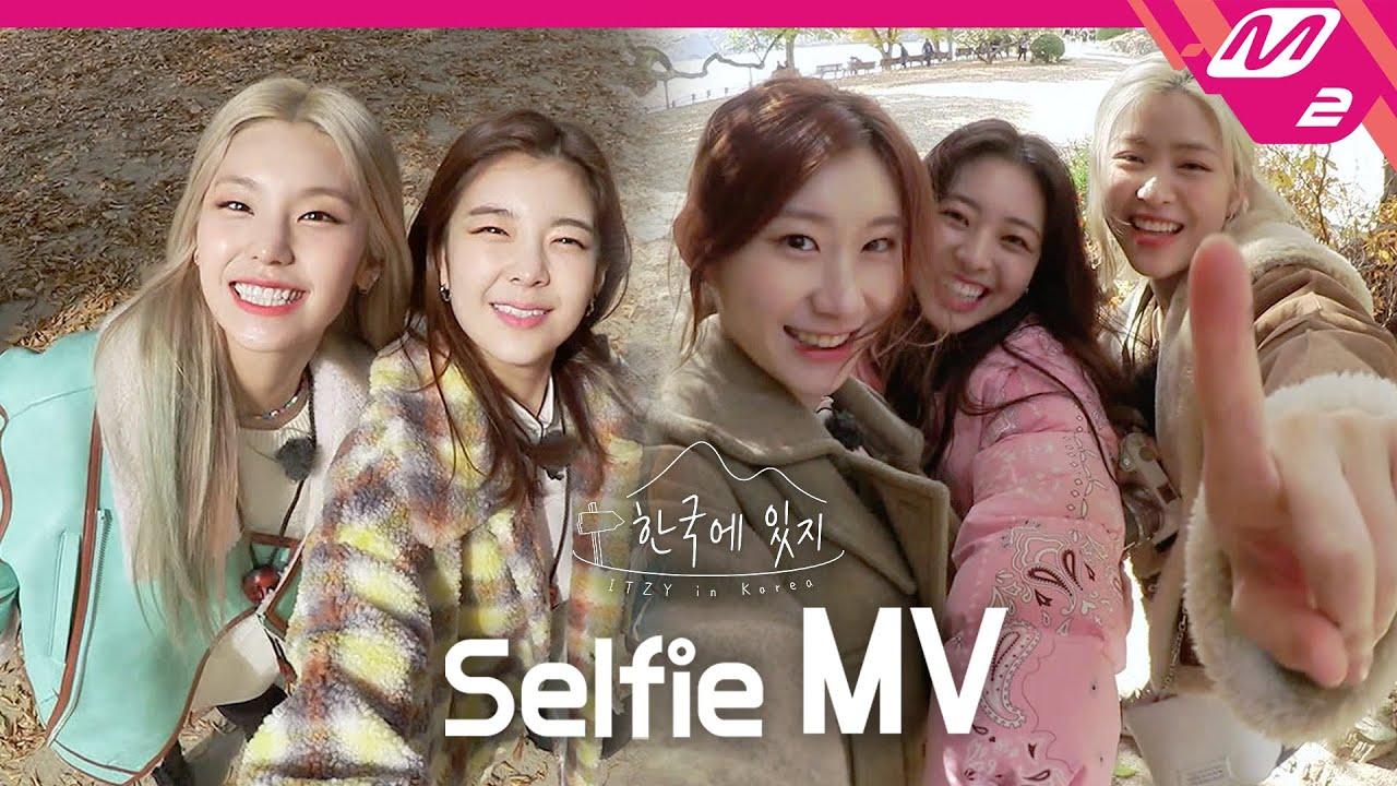 [Selfie MV] ITZY(있지) - Not Shy @한국에 있지