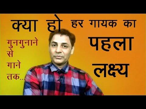 अच्छा गायक बनने के लिए पहला पायदान क्या हो  ? First Step To Be A Singer. (Singing Tutorial In Hindi)