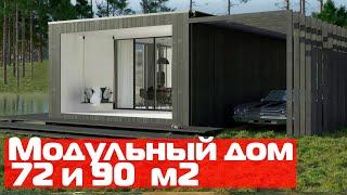 Обзор модульного дома 72 и 90 м2 //Проект модульного дома Country House
