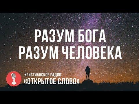 """Разум Бога и разум человека   Программа """"Субботнее общение"""""""