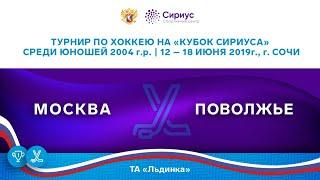 Хоккейный матч. 12.06.19. «Москва» - «Поволжье»