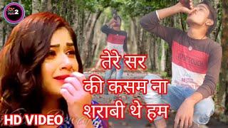 Tere Sar Ki Kasam na Sharab Dete ham 2020 ka hindi Jakhmi Dil song sunil Rangeela sk2 style