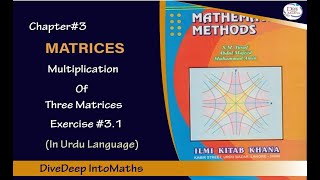 How to multiply thŗee matrices | B.Sc. Mathematical method Ex # 3.1