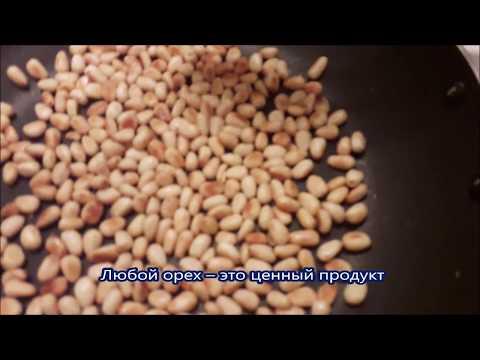 Кедровый орех: калорийность, полезные свойства, вред, польза