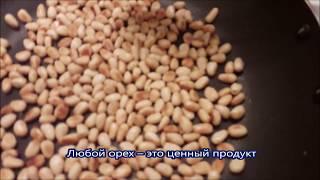 как жарить кедровый орех и зачем