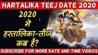 Hartalika Teej 2020 Date | Hartalika Teej Kab Hai 2020 Hartalika Teej | Festival Date and Time