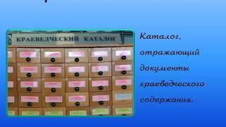 Справочно библиографический отдел ЦГБ им  Крупской