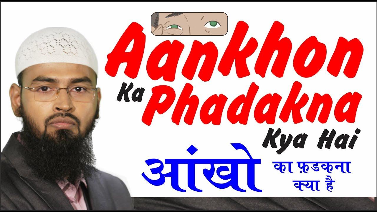 Aankhon Ka Phadakna Kya Hai By Adv  Faiz Syed