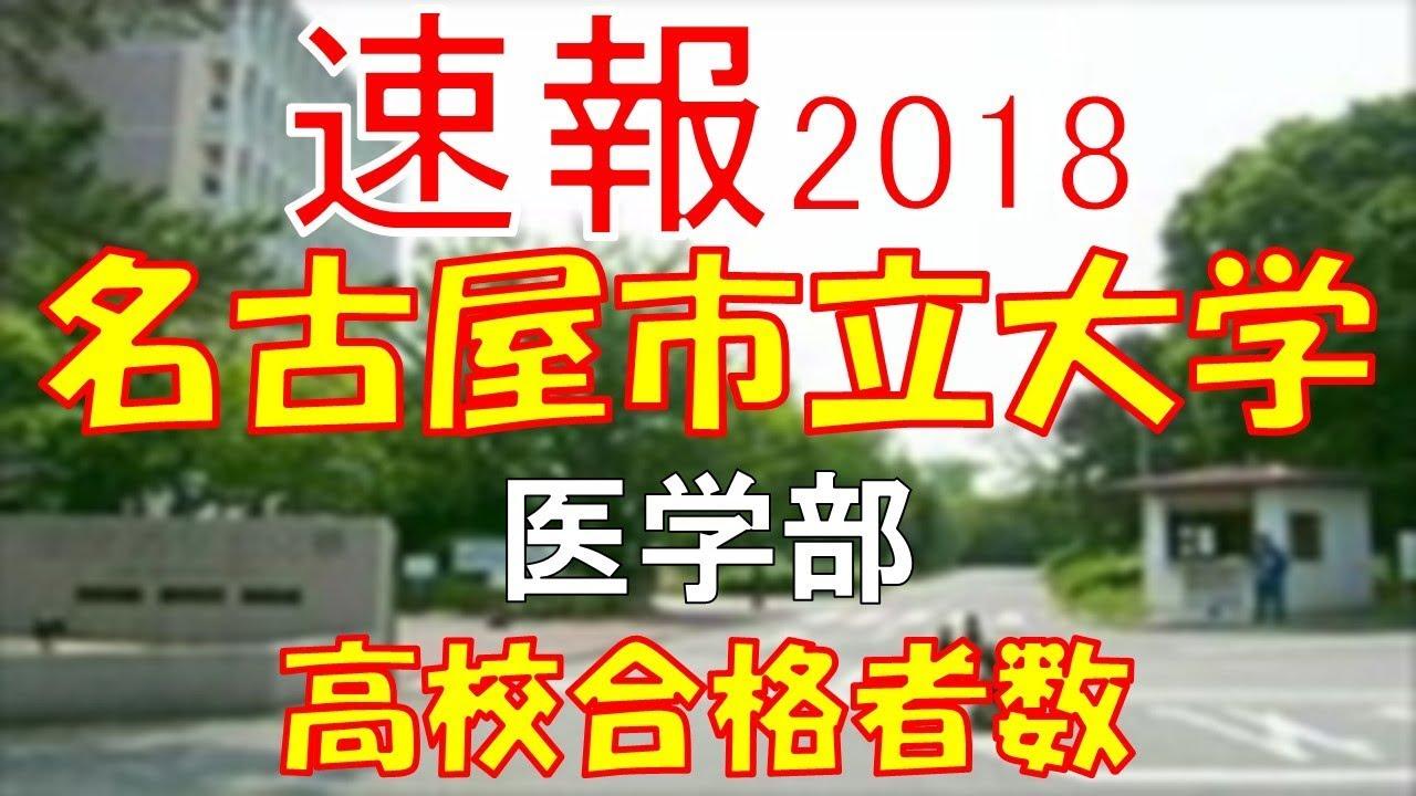 【速報】名古屋市立大學 醫學部 2018年(平成30年) 合格者數高校別ランキング - YouTube