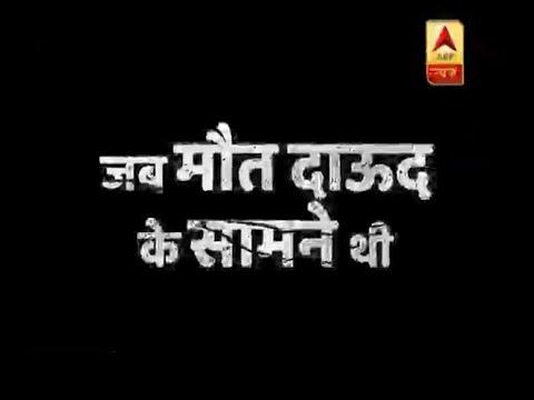 सनसनी: देखिए, जब दाऊद के करीब थी मौत ! | ABP News Hindi