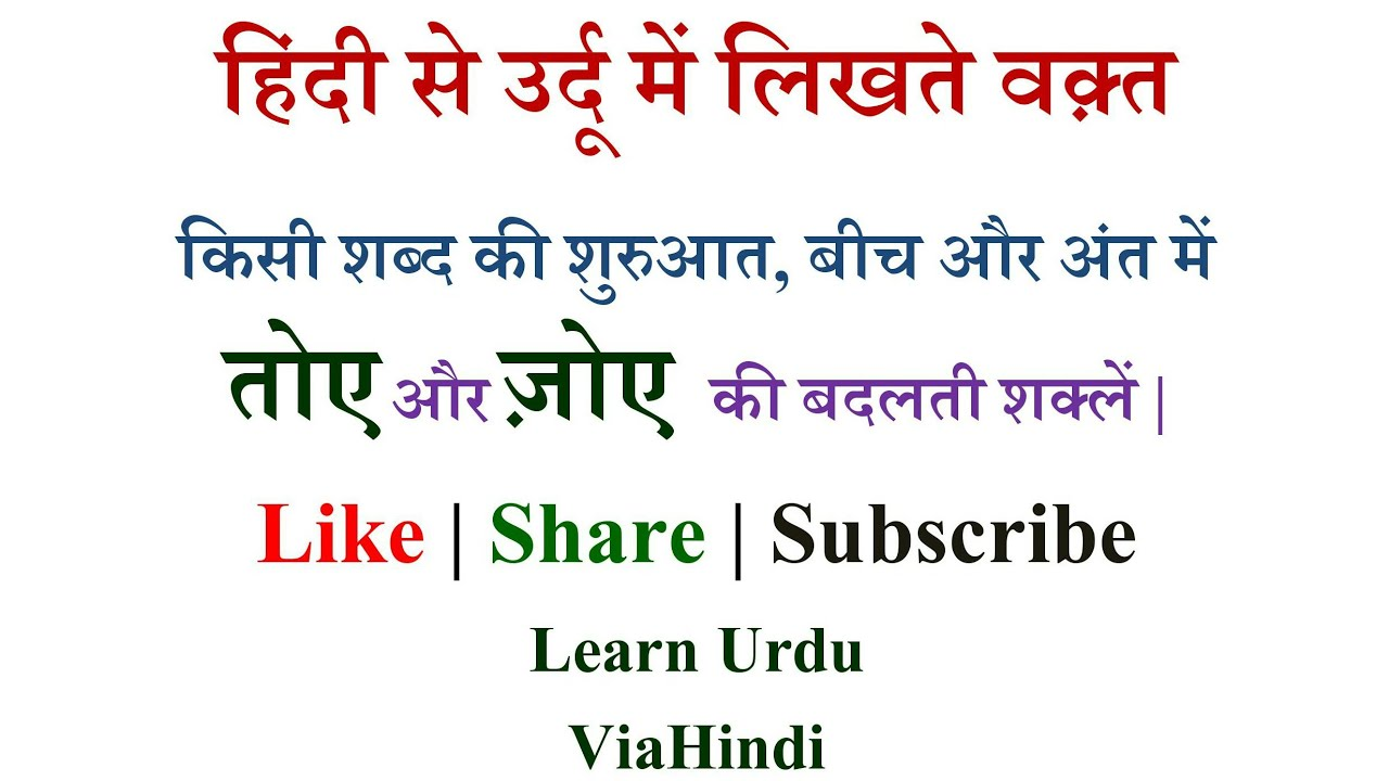 तोए | ज़ोए | Learn Urdu through Hindi Lesson 27 | How to connect Urdu  Alphabets With Each other