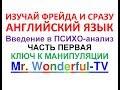 ВВЕДЕНИЕ В ПСИХОАНАЛИЗ З ФРЕЙД АУДИОКНИГА НА АНГЛИЙСКОМ И РУССКОМ mp3