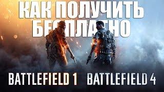 Как БЕСПЛАТНО ПОЛУЧИТЬ Premium Pass для Battlefield 1 и Battlefield 4? 2018
