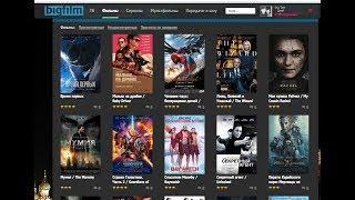 Как смотреть фильмы онлайн на bigfilm.tv русское IPTV