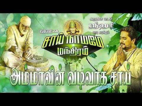 Srihari | Shirdi Saibaba Song | Tamil | Ammavin Vadivaga