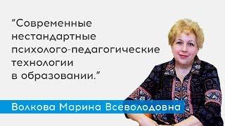 Современные нестандартные психолого-педагогические технологии в образовании - спикер Волкова М.В.