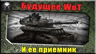 Будущее World of Tanks  и что придет ей на смену