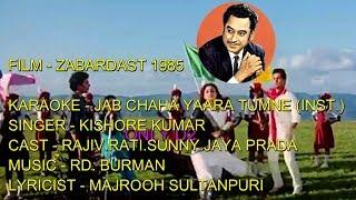 JAB CHAHA YARA TUMNE KARAOKE INSTRUMENTAL 1ST TIME ON YouTube ONLY D2 ZABARDAST 1985