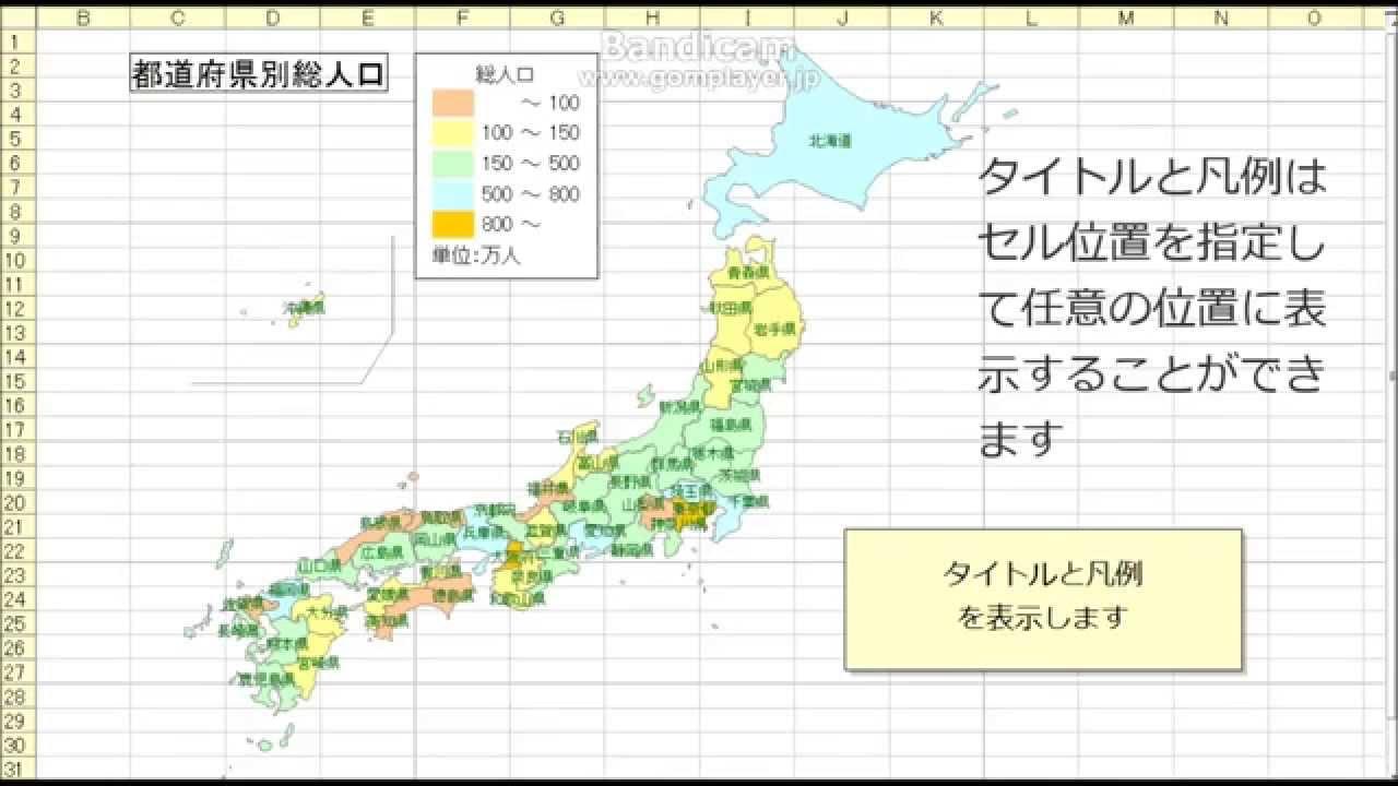 日本地図 白地図 色塗り エクセル