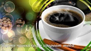 Доброе утро, радость моя!