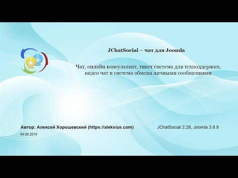 JChatSocial - чат и онлайн консультант Joomla