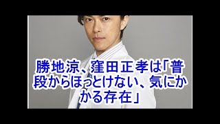 勝地涼、窪田正孝は「普段からほっとけない、気にかかる存在」 俳優の窪...
