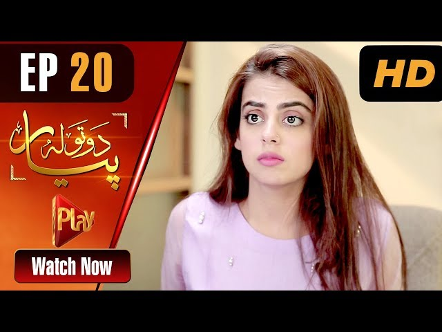 Do Tola Pyar - Episode 20 | Play Tv Dramas | Yashma Gill, Bilal Qureshi | Pakistani Drama