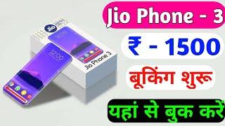 Jio Phone 3 BOOKING | 5G |